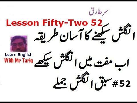 Lesson fifty two English Basic Sentences   Learn English Through Sentences