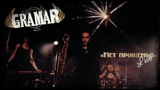 �������� ���� GRAMAR - Нет прощения (Official Live Video 2016) ������
