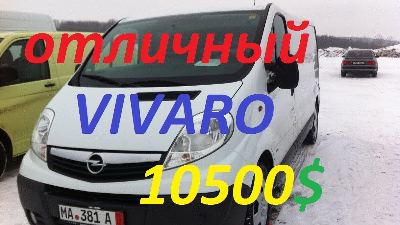 Запчасти оригинальные в наличии,цены умеренные. Пересылка по украине, отправляем вам на вайбер или почту, фотографии интересующих вас запчастей. Звоните,будем рад. Сравнить. Добавлено: 05. 11. 2017 в 18:08:37. Сохранить в блокнот. Opel vivaro, львов. Цена: $10,700 2009 г. 202 тыс. Км, 2. 0 л.