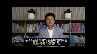 [제20회 전국주민자치박람회] 농소3동 주민자치회 우수…