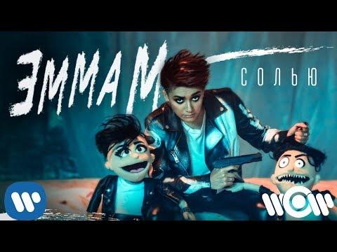 ЭММА М - Солью | Official Video