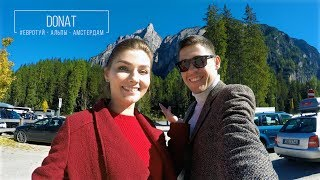 #ЕВРОТУЙ - Милан и Альпы, мини свадьба и афтерпати в Амстердаме