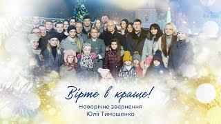 Новорічне звернення Юлії Тимошенко