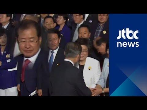 [영상구성] 대선 이후 문 대통령 처음 만난 홍준표 '침묵'