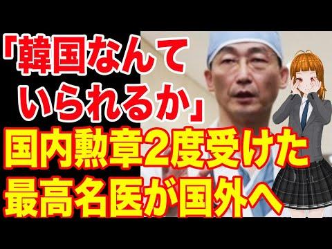 韓国最高の名医が母国に嫌気がさして国外へ!?〇〇を導入したら苦情が殺到!!