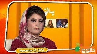 Banu - 23/11/2013 / بانو