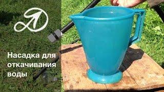 Насадка на шланг для откачивания воды. Как откачать воду из бочки(http://ali.pub/m4w2p - Водяные насосы, http://ali.pub/sp4rb - Шланги и аксессуары. Если нужно слить или перекачать воду из одной..., 2014-08-04T20:59:55.000Z)