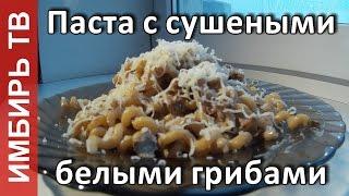 Паста с сушеными белыми грибами - Имбирь ТВ