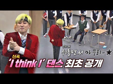 ※최초 공개※ 메인 댄서 은혁(Eunhyuk), 슈퍼주니어(superjunior) 신곡 ′I Think I′♬ 댄스☆ 아는 형님(Knowing Bros) 200회