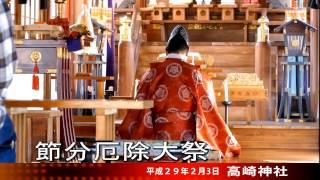 大阪:高崎神社 平成29年節分厄除大祭 2017.02.03