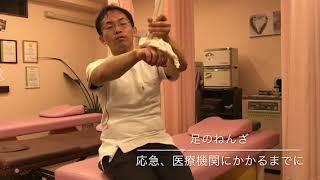 【足首のねんざ】応急処置〜病院にかかるまで〜豊川の整形外科出身!さつきバランス整骨院 thumbnail
