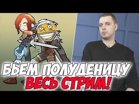 УЛЬТРА МОДЫ ВЕДЬМАКА! ПОЛУДЕНИЦА ВЕСЬ СТРИМ! [Witcher 3] thumbnail