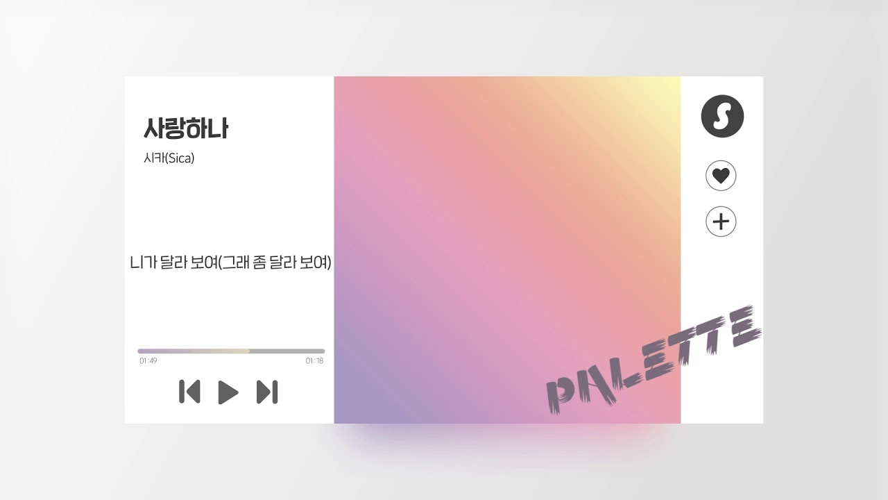 SOUND PALETTE - PALETTE C#714. 사랑하나 (Song by 시카(Sica))