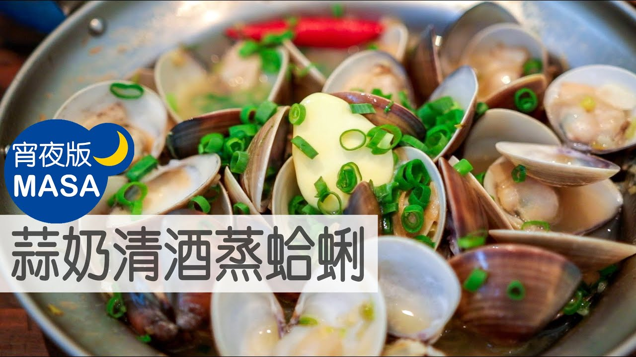 蒜奶清酒蒸蛤蜊/Sake Steamed Clams with Garlic&Butter Sauce|MASAの料理ABC