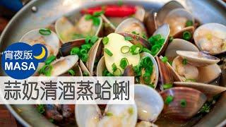 蒜奶清酒蒸蛤蜊/Sake Steamed Clams with Garlic&Butter Sauce MASAの料理ABC