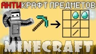 Minecraft ����: �����������!