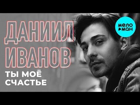 Даниил Иванов - Ты моё счастье Single