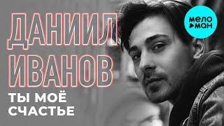 Даниил Иванов  - Ты моё счастье (Single 2019)