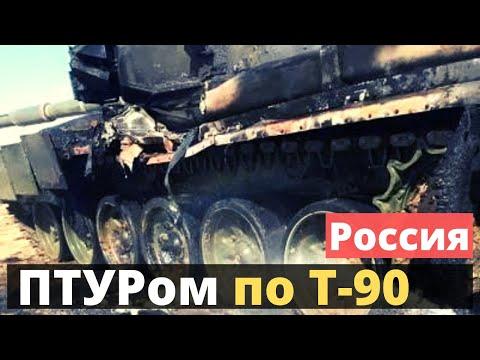 На учениях в РФ уничтожили свой танк Т-90