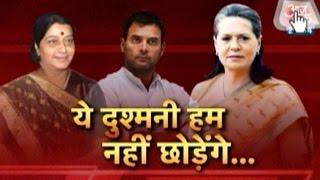 Sonia, Rahul Gandhi Sharpen Attack On Sushma Swaraj