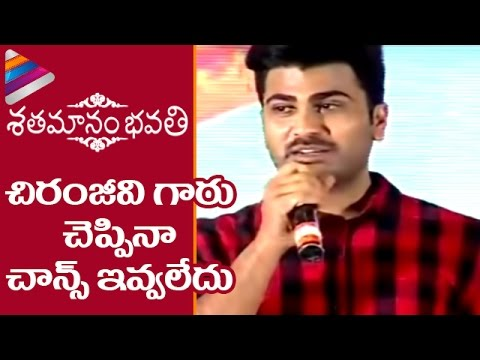 Sharwanand Emotional Speech about Chiranjeevi | Sathamanam Bhavathi Success Meet | Anupama