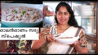 ഓലൻ ഇതുപോലെ ഉണ്ടാക്കി നോക്കൂ  ഓണം സദ്യ സ്പെഷ്യൽ   Olan Onam Sadya Recipe