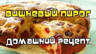 Как приготовить вишневый пирог | #pro100smak