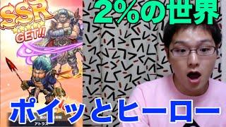 ポイッとヒーローを少々【渋み】 thumbnail