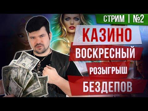 Цена интернет казино