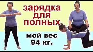 9 Гимнастика толстушки Занимаюсь каждый день Ленивая зарядка на 15 минут