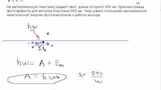А23 ЕГЭ по физике.Фотоэффект.Видео урок(На металлическую пластинку падает свет, длина которого 400 нм. Красная граница фотоэффекта для металла пласт..., 2011-06-09T14:06:19.000Z)