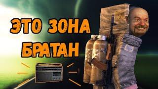 О чем был S.T.A.L.K.E.R. Тень Чернобыля  \ часть 2