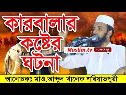 কারবালার কষ্টের ঘটনা  abdul khalek soriotpuri bangla waz