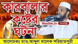 Download Video কারবালার কষ্টের ঘটনা  abdul khalek soriotpuri bangla waz MP3 3GP MP4