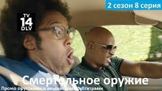 Смертельное оружие 2 сезон 8 серия - Русский Трейлер/Промо (2017) Lethal Weapon 2x08 Promo