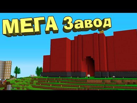 МЕХАНИЧЕСКИЙ МАЙНКРАФТ ЗАВОД - НАЧАЛО ГРАНДИОЗНОЙ ПОСТРОЙКИ! - Minecraft 1.16.4 #15