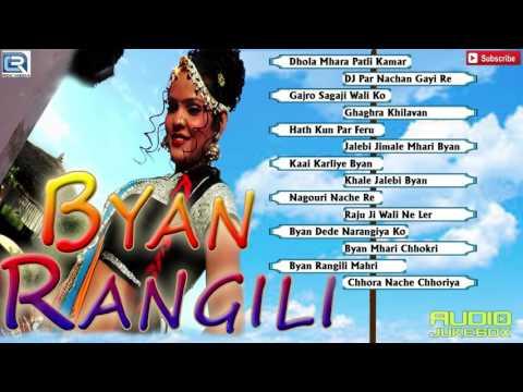 Byan Rangili | Rajasthani Super Hit DJ REMIX Songs 2016 | Regional Pop Songs | AUDIO JUKEBOX