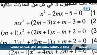 مادة الرياضيات تتصدر أول أيام اختبارات الطلاب