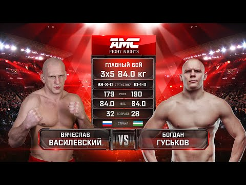 AMC Fight Nights: Вячеслав Василевский vs. Богдан Гуськов – Video