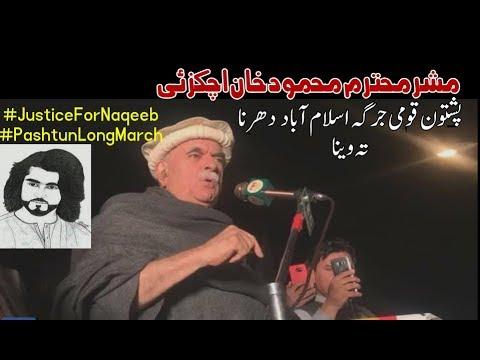 Pashtoonkhwa MAP Chairman Mehmood Khan Achakzai Speech to IslamAbad Pashtun Qawmi Jirga