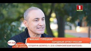 Михаил Турецкий. Интервью со звездой.