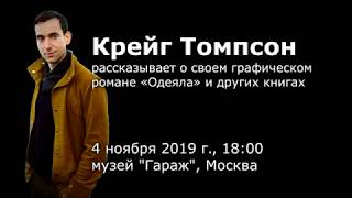 Крейг Томпсон в Москве \ Craig Thompson in Moscow