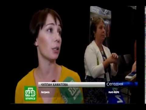 LINCOLN CENTER FESTIVAL. CHULPAN KHAMATOVA & EUGENIY MIRONOV. REPORTER YULIA RYDLER.