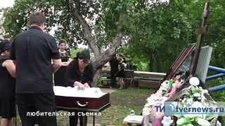 В Тверской области похоронили 18-летнюю Юлю Егорову