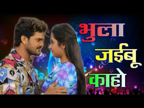 Shadi Hote Jaan Bhula Jaibu Ka Khesari Lal Yadav Bhojpuri Gana Audio MK