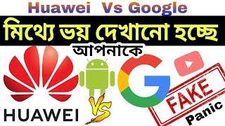Google Bans Huawei   Huawei Ban উঠিয়ে নিলো Google   Huawei vs Google