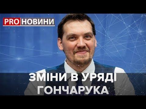 Заміни в уряді Гончарука, Pro новини, 12 листопада 2019