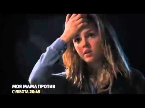 Моя мама против (1 сезон)