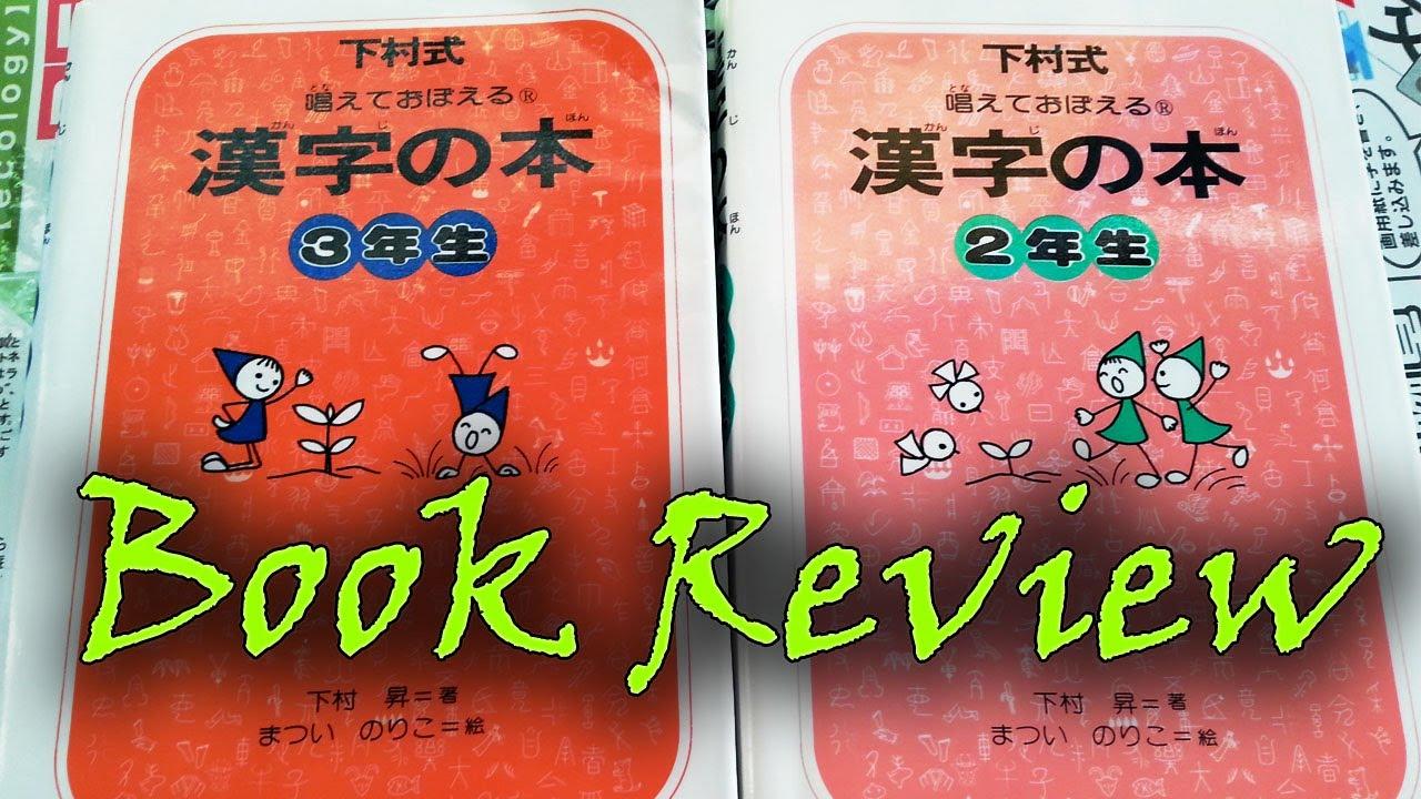 Look Into 漢字の本2年と3年
