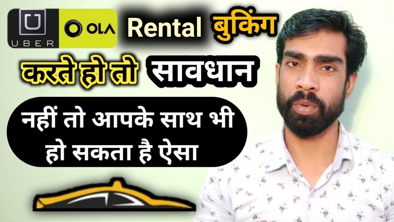 Ola Uber Drivers सावधान    Rental Booking fraud से कैसे बचें    सभी ड्राइवर के लिए जरूरी सूचना hindi